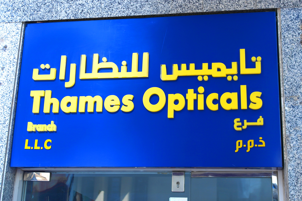 Signage Company in UAE